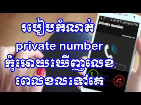 របៀបកំណត់ private number កុំអោយឃើញលេខពេលខលទៅគេ / How set the private number (Hidden number)
