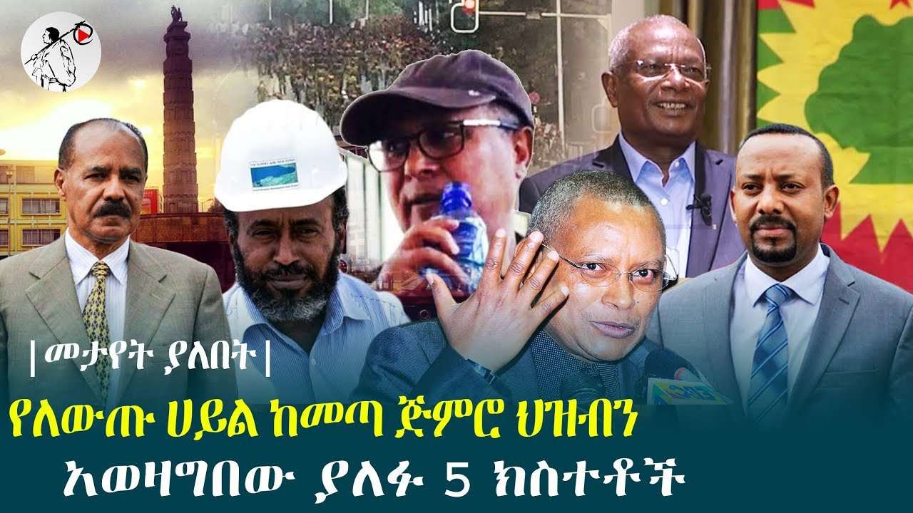 Events that happened since Abiy Ahmed has came in power.