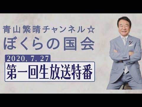 青山繁晴チャンネル