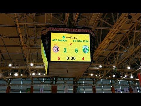 МФК Столица 5:3 АФК Кайрат