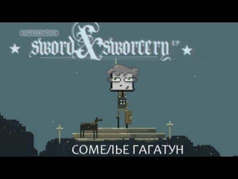 Сомелье Гагатун - Superbrothers: Sword & Sworcery