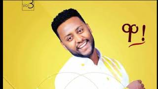 ' Wa ' Teddy Tadesse 2018 Gospel Song - AmlekoTube.com