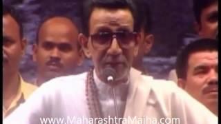 Balasaheb Thackeray, Konkan Karykarta Melawa in Mumbai | Part 01