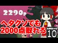 【Splatoon】ハカセトゥーン 第10話 ~塗り神トゥーン~【ゆっくり実況】