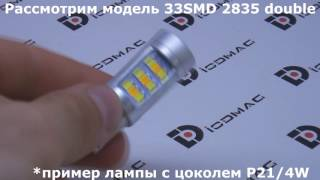 Новинки двухцветных ламп: 33SMD 2835 double, 16SMD 2835 double