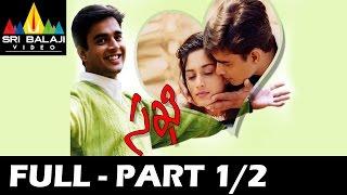 Sakhi Telugu Full Movie || Part 1/2 || Madhavan, Shalini || With English Subtitles