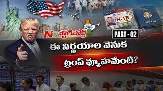 యుఎస్ లో తాత్కాలిక ఉద్యోగాలపై వేటు | 10 లక్షల మంది భారతీయుల పై ప్రభావం | Story Board | Part 02 | NTV