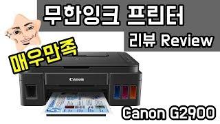 무한잉크 프린터 추천 캐논 PIXMA G2900 리뷰