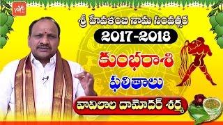 కుంభ రాశి ఫలితాలు 2017-2018 By Vavilala Damodara Sharma - Kumbha Rasi Phalalu Telugu  #Aquarius Sign