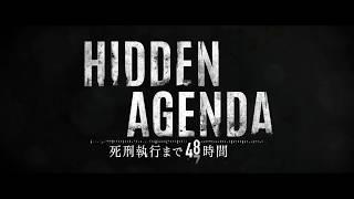 『Hidden Agenda ―死刑執行まで48時間―』 アナウンストレーラー