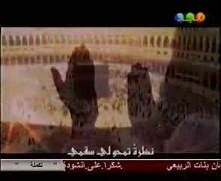 Ya Makkah oh Makkah video