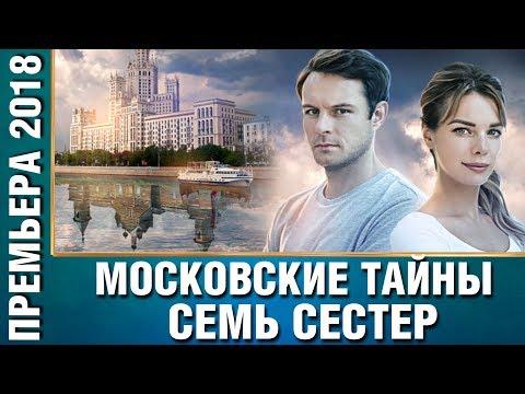ПРЕМЬЕРА 2018! Московские тайны. Семь сестер Все серии подряд | Русские мелодрамы, сериалы 2018