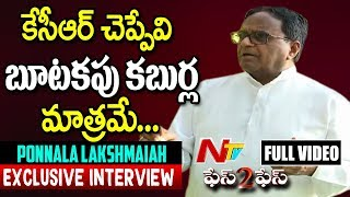 Congress Senior Leader Ponnala Lakshmaiah Exclusive Interview || Face to Face