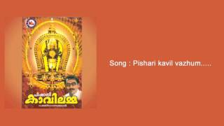 Pishari kavil vazhum - Kavilamma