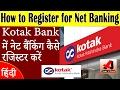 How to Register Netbanking in Kotak Mahindra Bank | Hindi