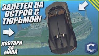 ЗАЛЕТЕЛ НА ОСТРОВ АЛЬКТРАС! (ПОВТОРИ ЗА МНОЙ! - MTA | CCDPlanet)