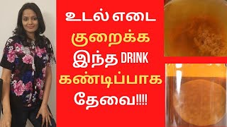 Drink this if you want to lose weight | Detox drink for weight loss | In tamil