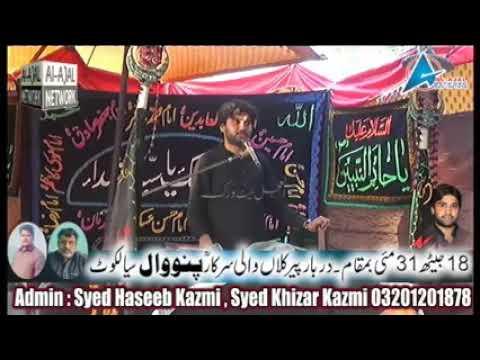 Zakir Qalab Abbas Alvi | 31 may 18 Jaith 2019 | Punowal Gondal Road Sialkot