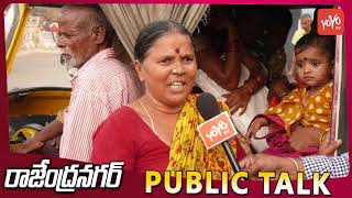 Public Talk On TRS Government | CM KCR | Who Is Telangana Next CM? | TRS Manifesto