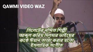 সিলেটের নন্দিত শিল্পী | আব্দুল করিম দিলদার | ভাইয়ের কন্ঠে | ঈমান তাজা করার মতো | Islamic song