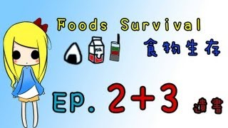 【Q子】minecraft『 FoodSurvival 食物生存』─ EP.2+3 箱子不要亂開~