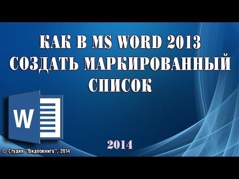 Как в MS Word 2013 создать маркированный список