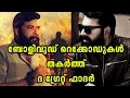 Mammootty's The Great Father Teaser Is A Massive Hit   Filmibeat Malayalam