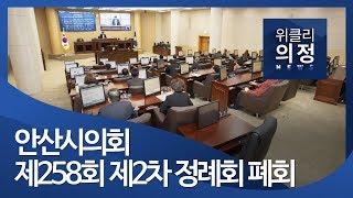 제258회 안산시의회 제2차 정례회 폐회