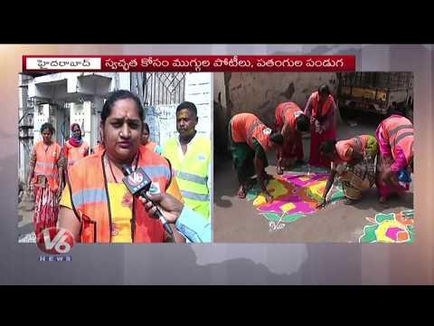 GHMC Awareness on Swachh Sankranti in Hyderabad | V6 News