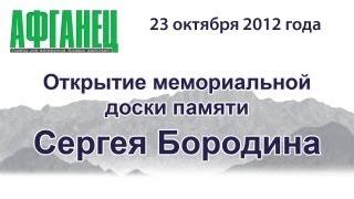 Открытие мемориальной доски памяти Сергея Бородина