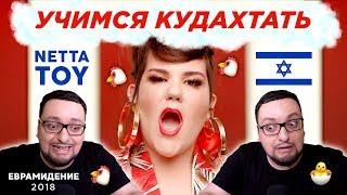 Netta - Toy (Israel) Евровидение 2018 | REACTION (Реакция) WINNER CHICKEN DINNER!