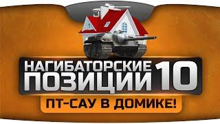 Нагибаторские Позиции на картах World Of Tanks #10. ПТ-САУ в домике!