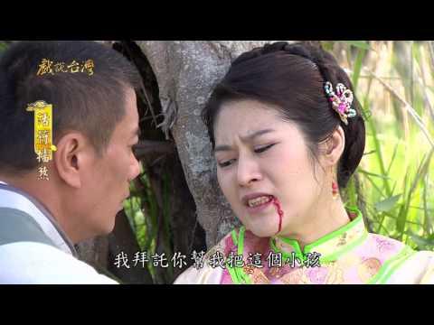 台劇-戲說台灣-活符擋煞-EP 09