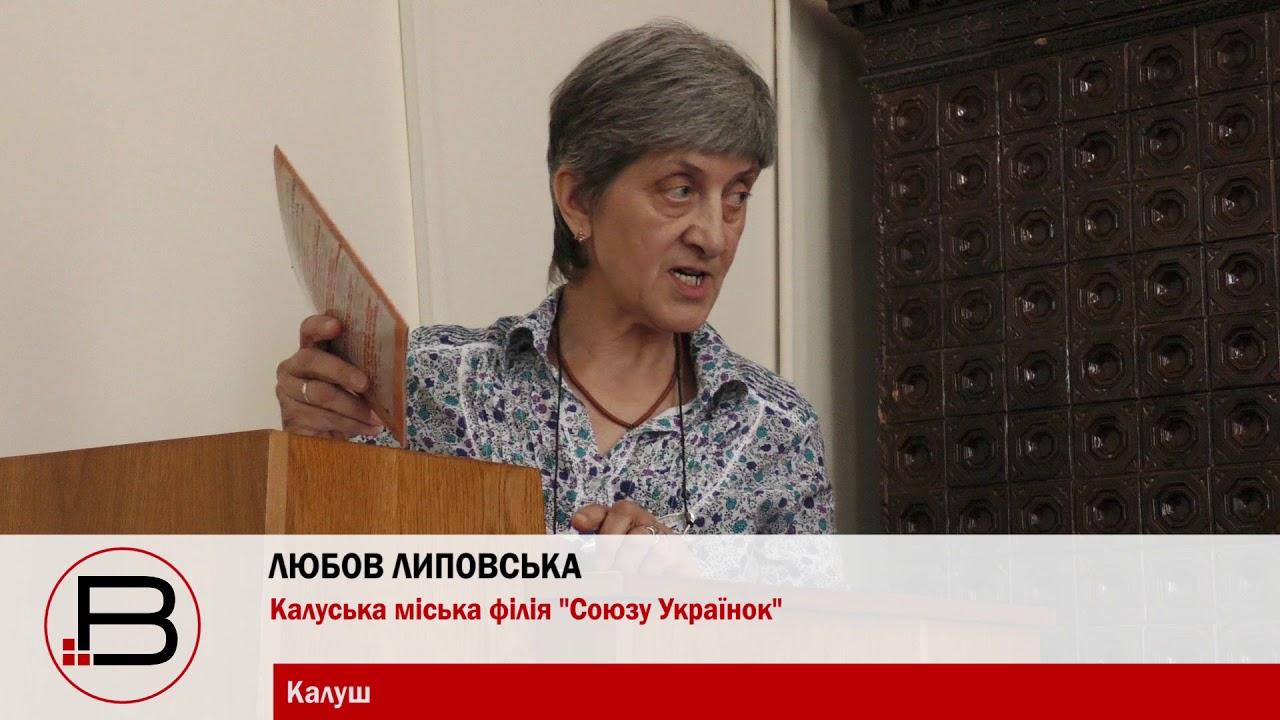 Проект Союзу українок продовжить досліджувати жіночий рух в Калуші