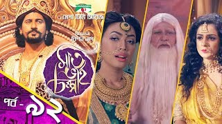 সাত ভাই চম্পা | Saat Bhai Champa |  EP 92 |  Mega TV Series | Channel i TV