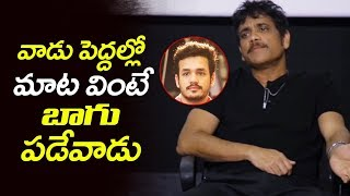 Nagarjuna Shocking Comments on Akhil | Nagarjuna interview about Devadas | Filmylooks