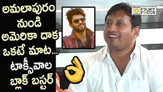 Producer SKN about Taxiwala Movie Collections @Press Meet