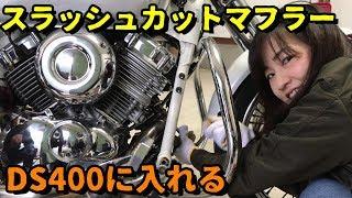 【竹槍】ドラッグスター400マフラー交換・排気音を聴く【スラッシュカットマフラー】