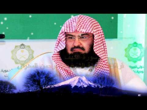 Surah Al-Kahf - Beautiful Recitation By Sheikh Abdul Rahman Al-Sudais   شيخ عبدالرحمن السّديس