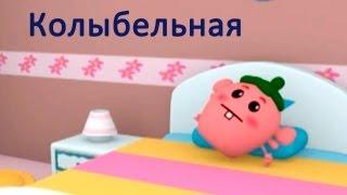 Мультфильмы - Руби и Йо-Йо - Спокойной ночи, Малыш!