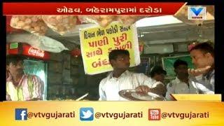 Ahmedabad: Health department raid on Pakodi sellers, Sample Taken | Vtv News