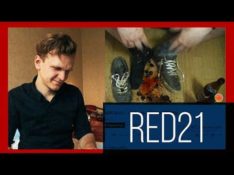 ЛАРИН ПРОТИВ — RED21 (Володя Ржавый)