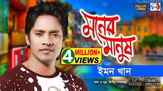 মনের মানুষ | Moner Manush ।ইমন খান ।  Boro Valobashi | Emon Khan | Music Video 2018 | Sadia Vcd