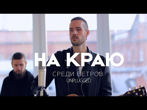 Де-факто - На краю (ft. Павел Коваленко)