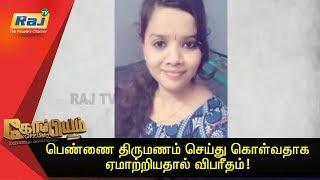Koppiyam 18-03-2019 Unmaiyum Pinnaniyum | Raj Television
