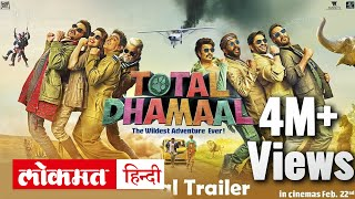Total Dhamaal Official Trailer Review, Reaction | Ajay Devgn | Anil Kapoor | Madhuri Dixit