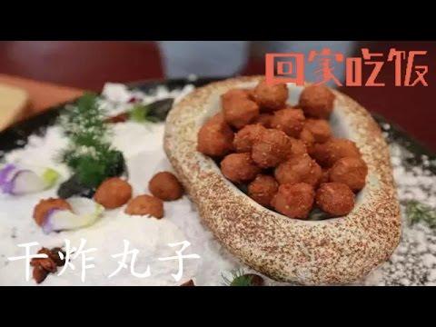 陸綜-回家吃飯-20160727 天津家常燉鯽魚乾炸丸子