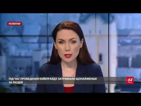 Випуск новин за 17:00: Трагічне ДТП під Харковом