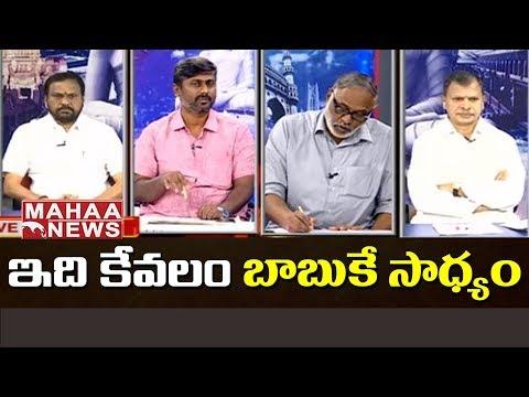 ఇది కేవలం చంద్రబాబు కృషి | Mahaa News | #SunriseShow
