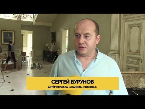 Сергей Бурунов о своем персонаже Ивановы-Ивановы